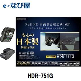 ドライブレコーダーHDR-751G コムテック安心の日本製 GPS搭載フルHD ドラレコ