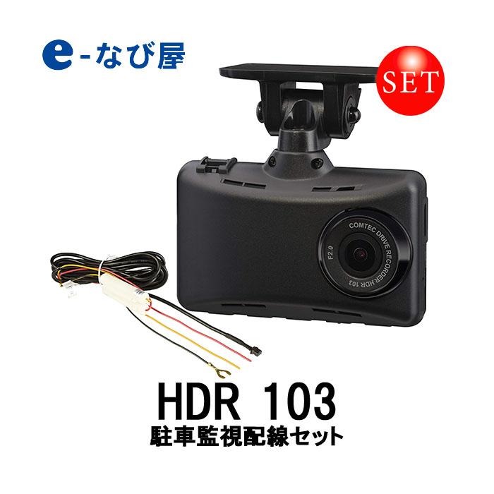 コムテック ドライブレコーダー駐車監視セット HDR103 2.7インチ 200万画素 超広角FullHD高画質 日本製