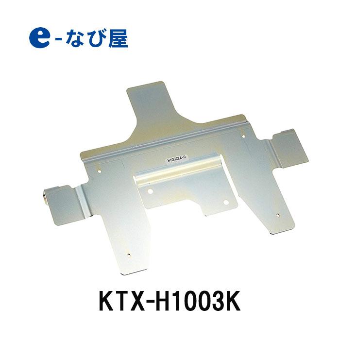 リアビジョン取付けキット アルパイン KTX-H1003K 10型リアビジョンパーフェクトフィット フリード専用
