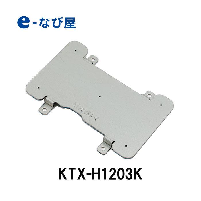 リアビジョン取付けキット アルパイン KTX-H1203K 10型リアビジョンパーフェクトフィット オデッセイ(H29/11マイナーチェンジ後)専用