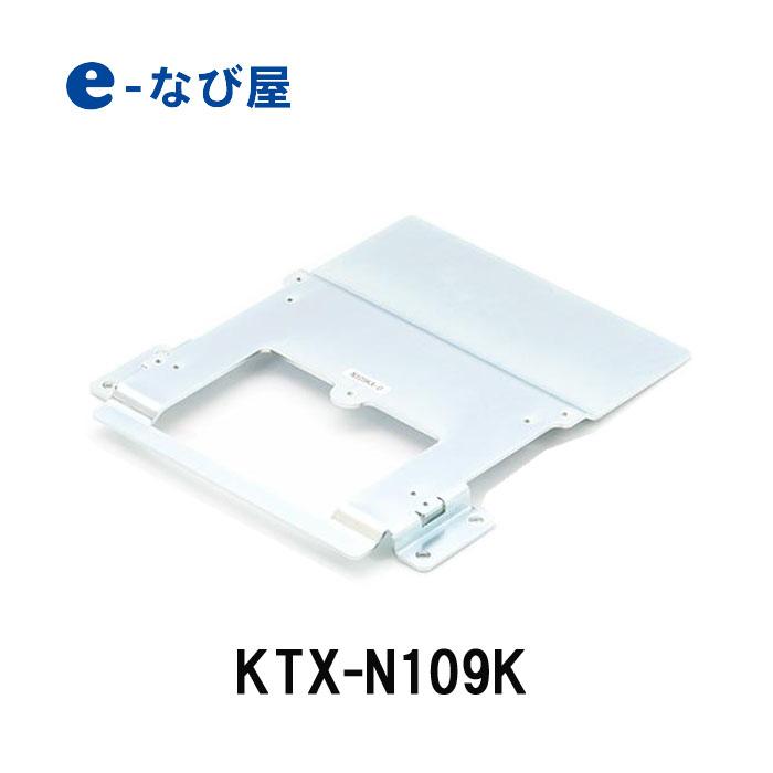 リアビジョン取付けキット アルパイン KTX-N109K 9/10型リアビジョン取付けキット 32系エクストレイル専用