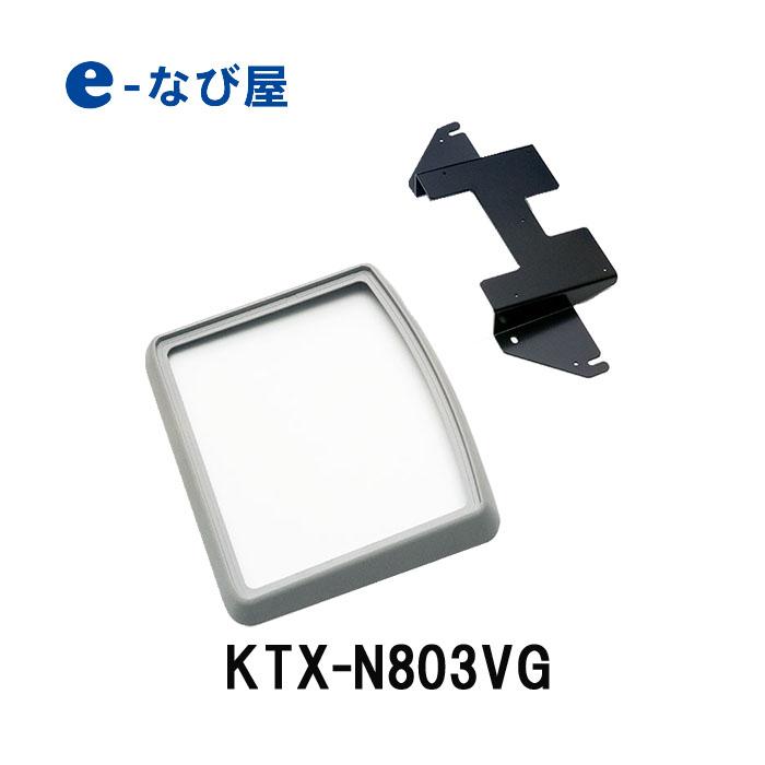 リアビジョン取付けキット アルパイン KTX-N803VG 10型リアビジョンパーフェクトフィット E52系エルグランド専用