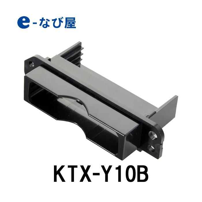 トヨタ車用 安心と信頼 ETC車載器用パーフェクトフィット 新商品 新型 ETC車載器用パーフェクトフィット KTX-Y10B ALPINE