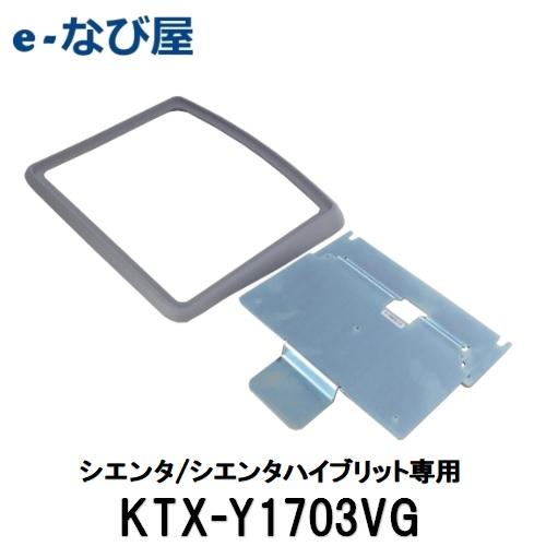 アルパイン リアビジョン取付キット KTX-Y1703VG シエンタ専用 10.1型