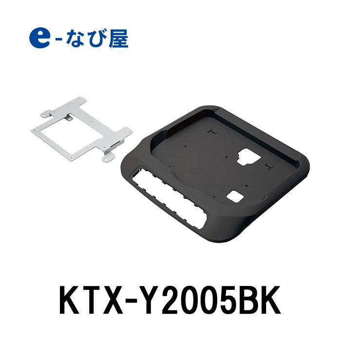 リアビジョンパーフェクトフィット ALPINE KTX-Y2005BK 黒 ルーフ無車用