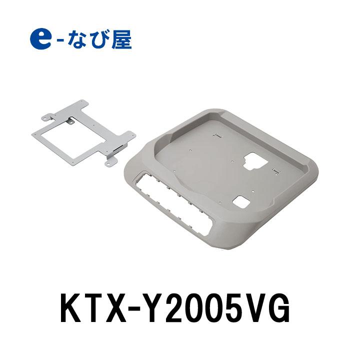 リアビジョンパーフェクトフィット ALPINE KTX-Y2005VG ヴェージュ ルーフ無車用