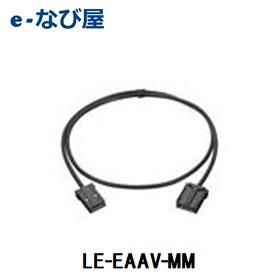 LE-EAAV-MM 三菱電機 HDMI変換ケーブル