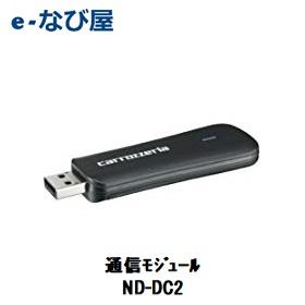 データ通信モジュールカロッツェリア パイオニア ND-DC2