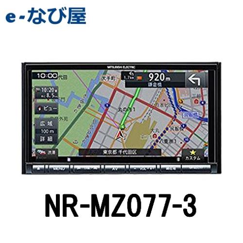 カーナビ 三菱電機フルセグ NR-MZ077-3