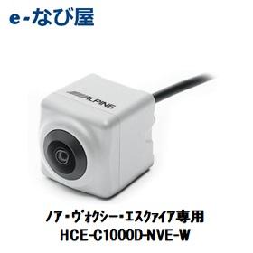 バックカメラセット ALPINE HCE-C1000D-NVE/W シロ ステアリング連動バックカメラセット