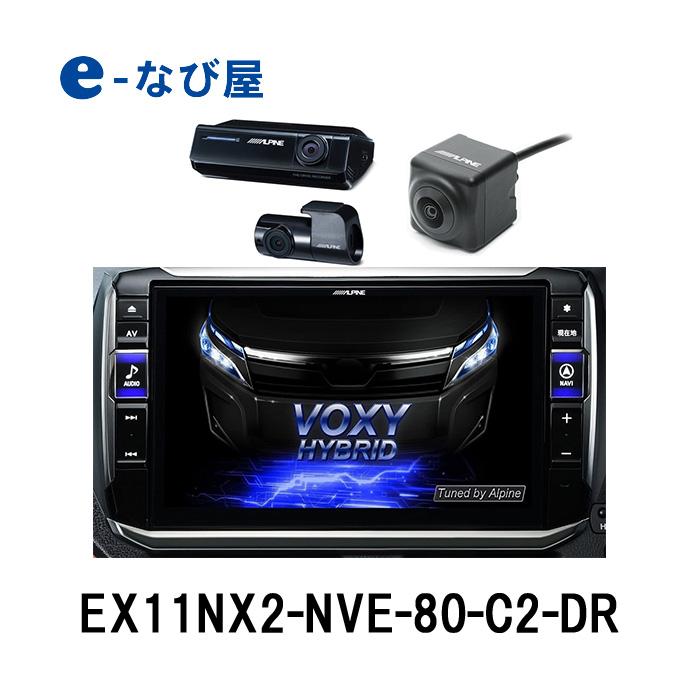 アルパイン カーナビ BIGX EX11NX2-NVE-80-C2-DR ヴォクシー 高い素材 ノア 引出物 ドライブレコーダー 専用 エスクァイア 80系 カメラパッケージ