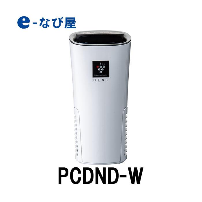 デンソー DENSO × シャープ SHARP 車載用プラズマクラスターイオン発生機 PCDND-W 50000 最高濃度 引き出物 カップ型 NEXT ホワイト 大規模セール 車内消臭 261300-0020