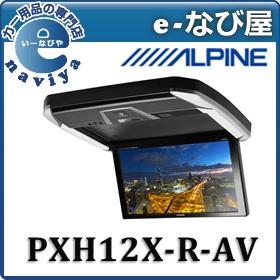モニター ALPINE PXH12X-R-AV プラズマクラスター技術搭載 12.8型WXGAリアヴィジョン
