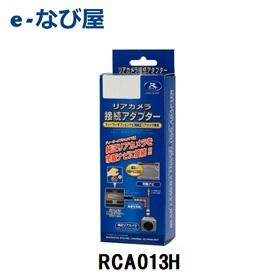 RCA013H 在庫有 送料無料 データシステム リアカメラ接続アダプター
