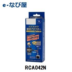 データシステム Datasystem RCA042N 【ヤマト運輸の安心配送】三菱 ekワゴン ekカスタム ekスペースなど