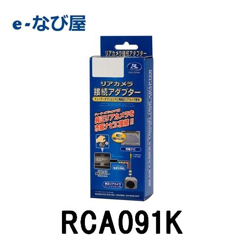 リアカメラ接続アダプター データシステム Data system RCA091K