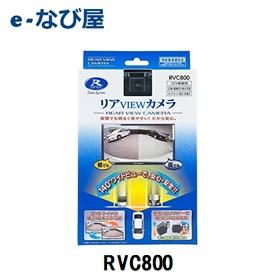バックカメラ データシステム RVC800