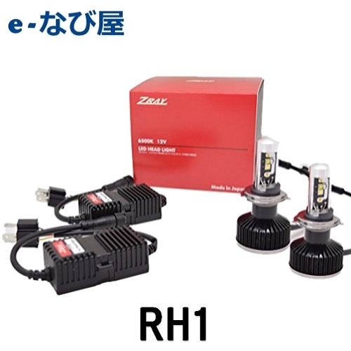 RH1 ZRAY 送料無料 ヘッドライト専用 LED H4切替 安心の日本製 3年保証