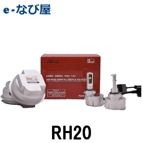 LEDヘッドライトKIT 日本ライティング ゼットレイ ZRAY RH20 トヨタ新型アクア(2017年6月以降)、ヴィッツハイブリット HIR2