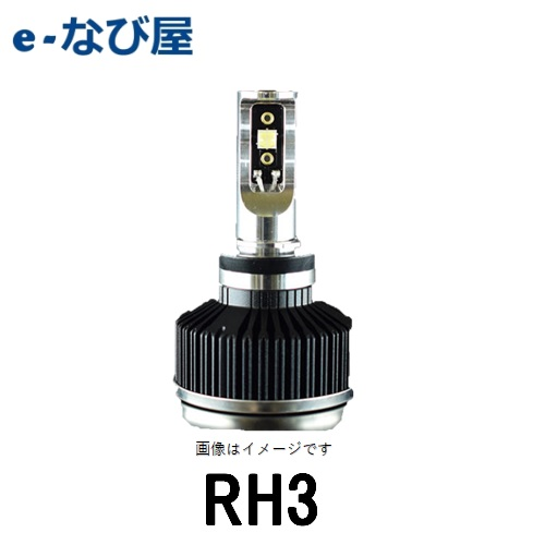 LED BULB KIT プロジェクターヘッドライト専用H11 RH3 ZRAY ゼットレイ