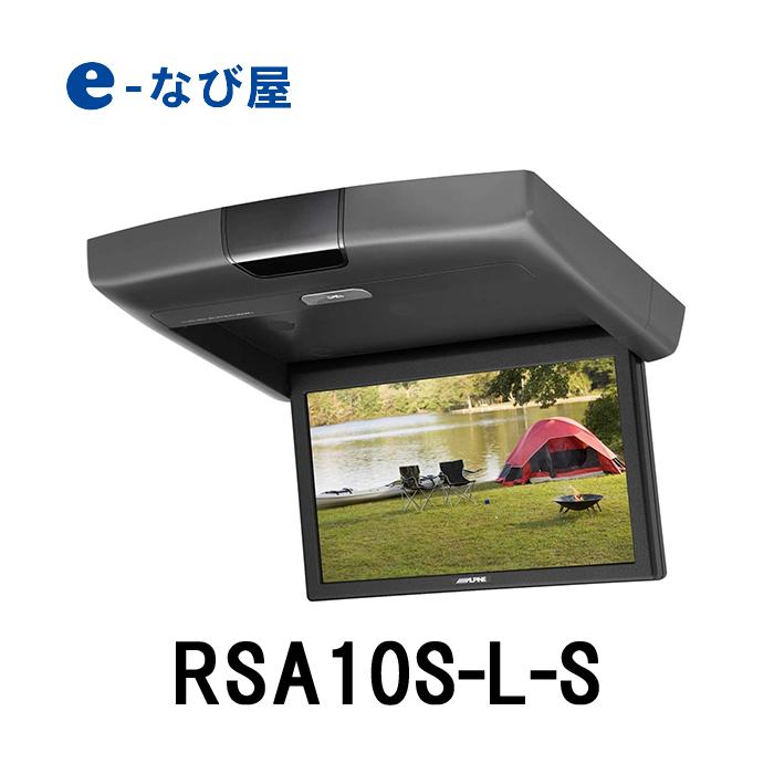 後席モニター アルパイン 正規取扱店 リアビジョン RSA10S-L-S ●スーパーSALE● セール期間限定 本体色シルバー ルームライト無 10.1型WSVGA