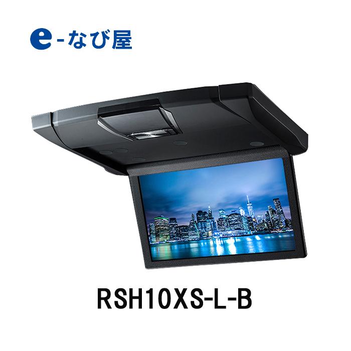 後席モニター アルパイン スリムリアビジョン RSH10XS-L-B 10.1型WSVGA ルームライト無/本体色:ブラック
