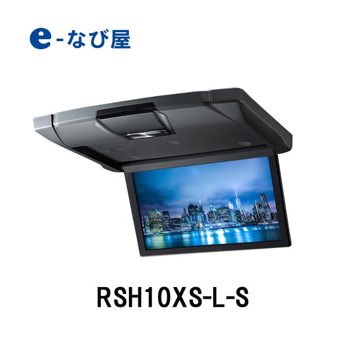 後席モニター アルパイン スリムリアビジョン RSH10XS-L-S 10.1型WSVGA ルームライト無/本体色:シルバー