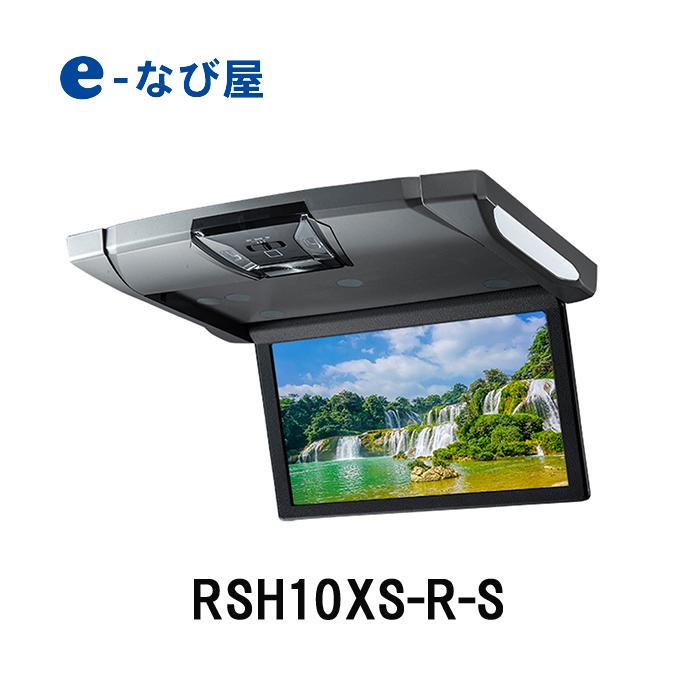 後席モニター アルパイン スリムリアビジョン RSH10XS-R-S 10.1型WSVGA ルームライト有/本体色:シルバー