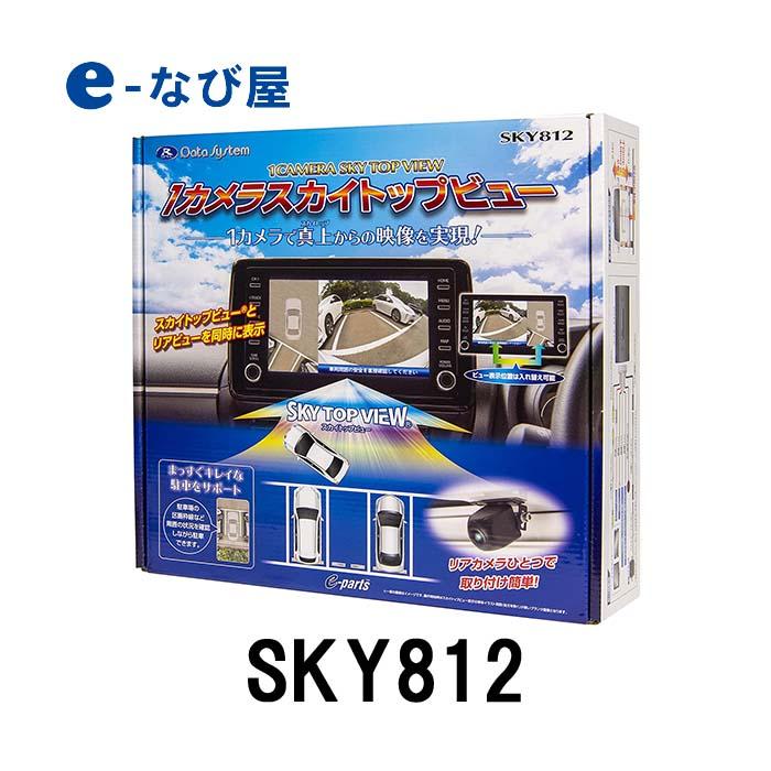 超定番 データシステム 1カメラスカイトップビューバックカメラ ディスカウント 汎用RCA出力 SKY812