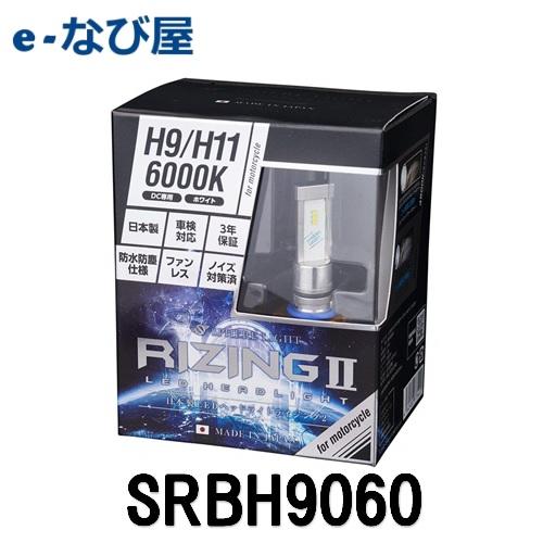スフィアライトライジング2 バイク用LEDヘッドライト H9/H11 12V 6000K SRBH9060