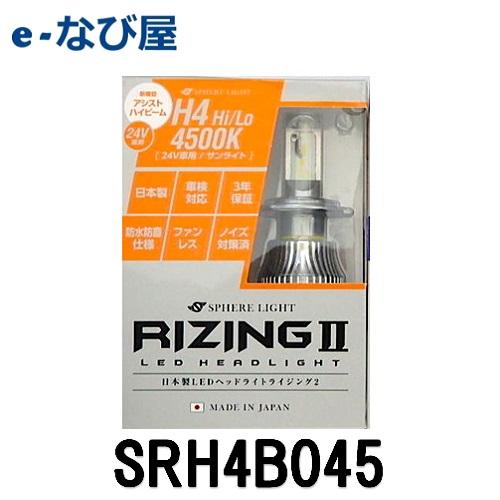 SRH4B045 スフィアライト LEDヘッドライトスフィアライジングIIH44500K(サンライト) 24V