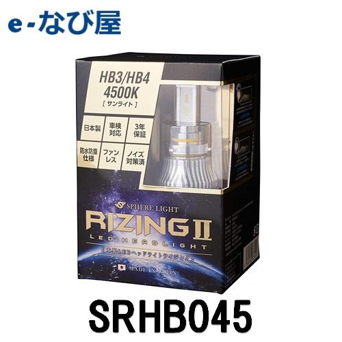 SRHB045 スフィアライト LEDヘッドライトスフィアライジングIIHB3/4 4500K(サンライト) 12V/24V