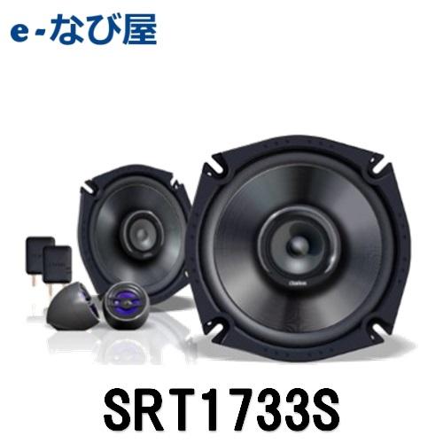 スピーカー クラリオン 17cmセパレート3WAYスピーカーシステム(2本1組)SRT1733S