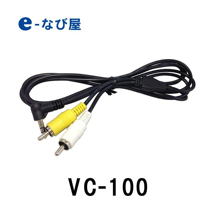 ナビやテレビの画面で録画データを確認する際に使用します ドライブレコーダー コムテック オンライン限定商品 VC-100 爆安 AVケーブル ヤマト運輸の安心配送