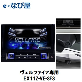 【アップデートで2018年モデル】 11型カーナビ BIGXプレミアム 3カメラセーフティパッケージ ヴェルファイア30系専用 リアカメラ色ブラック フロントカメラグリル取付け EX11Z-VE-SF3