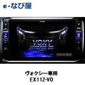 ヴォクシー専用 アルパイン カーナビ ALPINE BIGX11 EX11Z-VO
