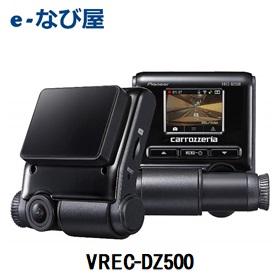 ドライブレコーダー カロッツェリアパイオニア VREC-DZ500 ドラレコ