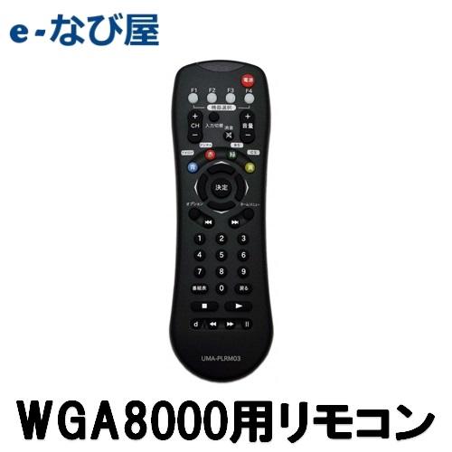 WGA8000用 リモコン【ヤマト運輸の安心配送】