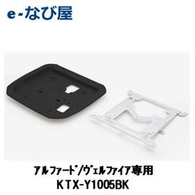 リアビジョンパーフェクトフィット ALPINE KTX-Y1005BK 黒 ルーフ有無対応