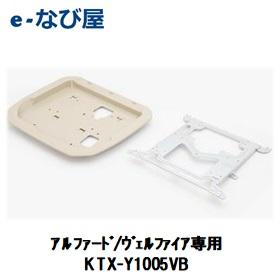 リアビジョンパーフェクトフィット ALPINE KTX-Y1005VB ベージュ ルーフ有無対応