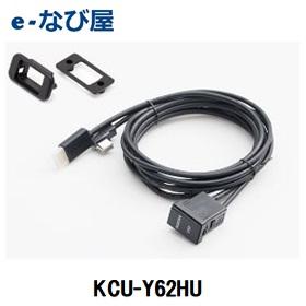 スマートフォン接続ケーブル ALPINE KCU-Y62HU トヨタ車用ビルトインUSB/HDMI接続ユニット (1.75mケーブル)