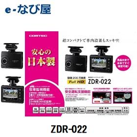ドライブレコーダー コムテックCOMTEC ZDR-022 200万画素FullHD 1年保証 駐車監視 常時録画 衝撃録画 高速起動