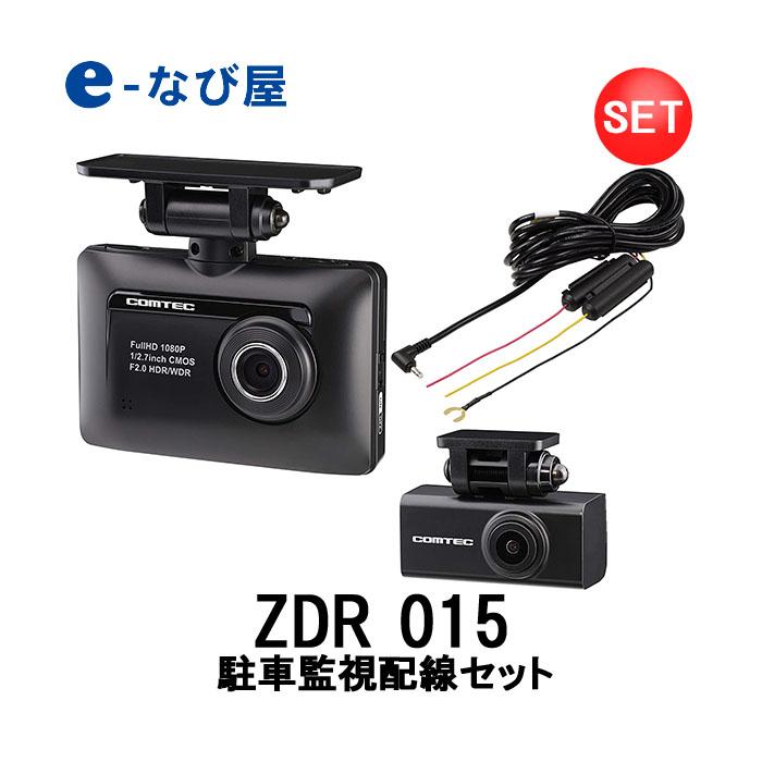 駐車監視セット ドライブレコーダー 前後 コムテック GPS搭載 前後2カメラ ZDR-015