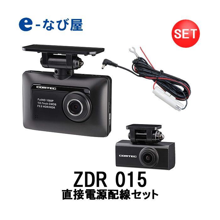 ZDR-015 直接配線セット コムテック ドライブレコーダー 前後 GPS搭載 前後2カメラ