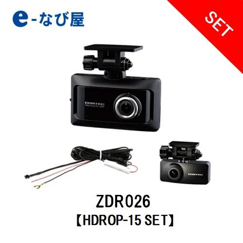 コムテック ドライブレコーダー 前後 直接配線セット ZDR026 前後2カメラ 日本製 370万画素STARVIS搭載