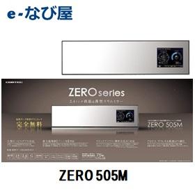 コムテック GPSレーダー探知機 ZERO 505M OBDII接続対応 最新データ更新無料 2.4インチ液晶ハーフミラー型