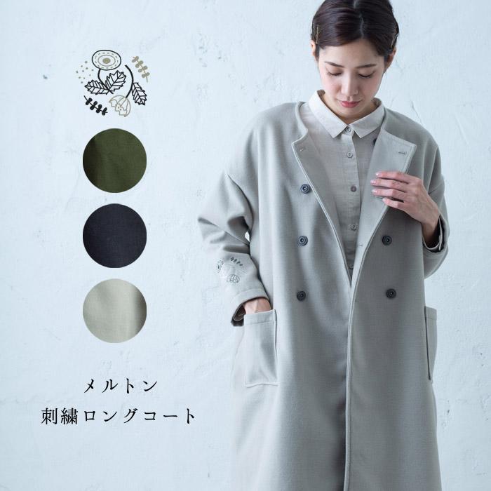 【メルトン刺繍ロングコート】レディース/アウター/きれいな/大人の/ゆったり/冬/おはなの刺繍/北欧/すっきり/イマゴ