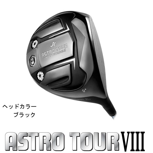 【送料無料】ASTRO TOUR V3 ブラックヘッド アストロツアーV3 フジクラ7軸カーボン