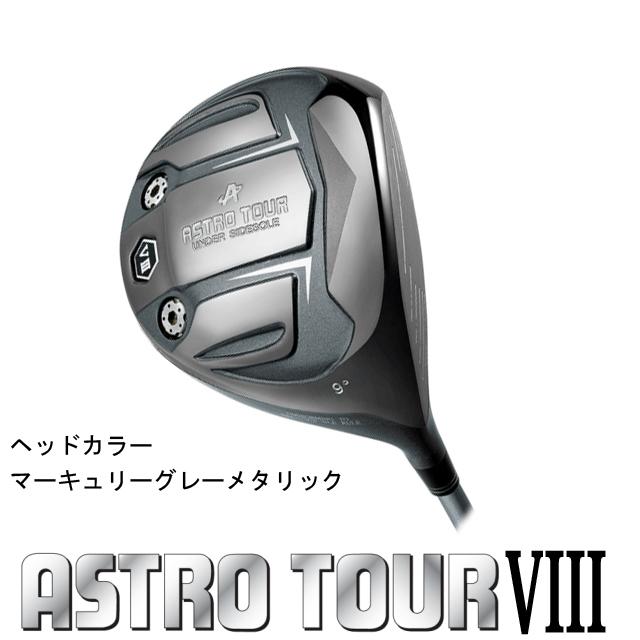 【送料無料】ASTRO TOUR V3 マーキュリーグレーメタリックヘッド アストロツアーV3 フジクラ7軸カーボン
