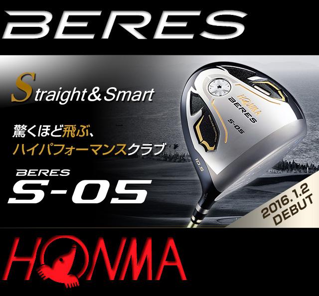 【送料無料】【2016年モデル】【メーカー保証書付】ホンマ BERES ベレス S-05 アーマック∞ ★★★ (3スター) 3S ドライバー